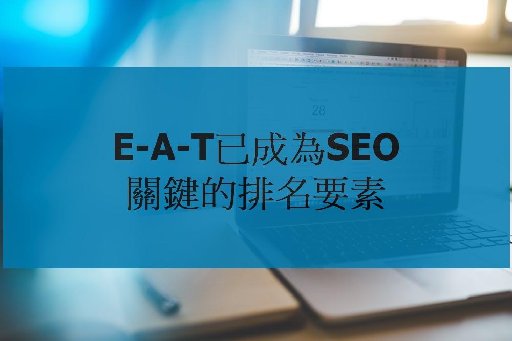 E-A-T已成為SEO關鍵的排名要素