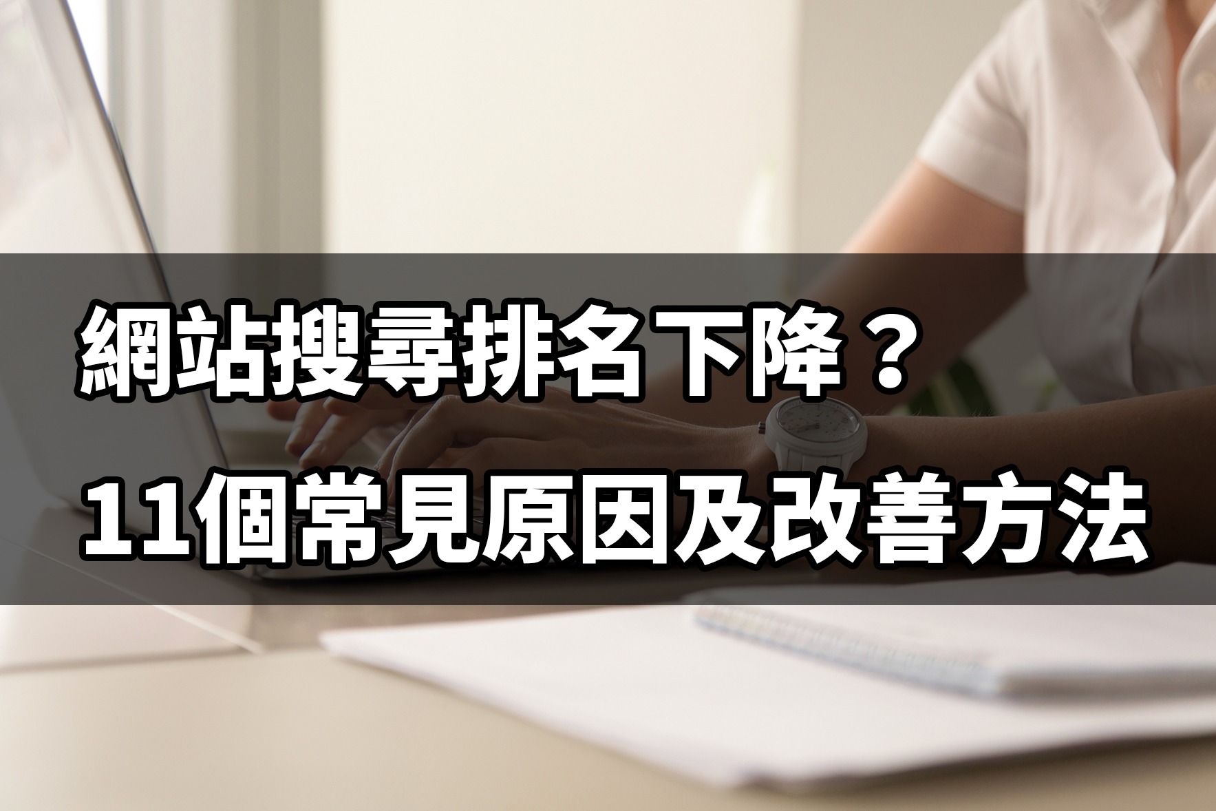 Read more about the article 網站搜尋排名下降?11個常見原因及改善方法