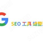 12個免費Google SEO 工具總整理!SEO優化新手必備!