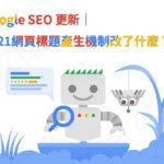 Google SEO 更新:網頁標題產生機制改了什麼?對網站影響?