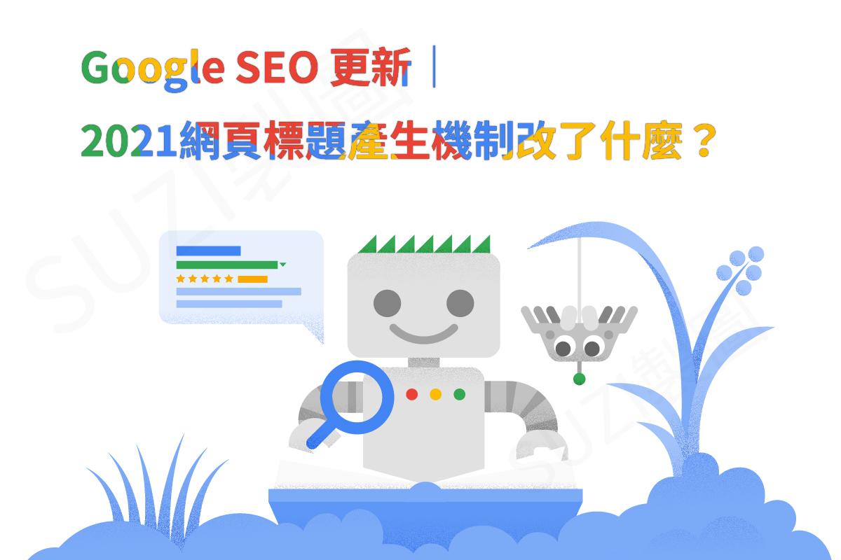 Read more about the article Google SEO 更新:網頁標題產生機制改了什麼?對網站影響?